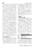 Web からの効率的な新規店舗の 発見・登録支援手法 - 喜連川研究室 ... - Page 2