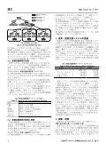 Web からの効率的な新規店舗の 発見・登録支援手法 - 喜連川研究室 ... - Page 3