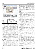 Web からの効率的な新規店舗の 発見・登録支援手法 - 喜連川研究室 ... - Page 4
