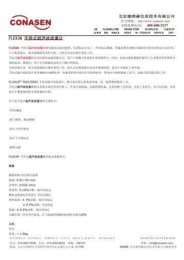 FLEXIM 手持式超声波流量计F601/G601.pdf - 北京康纳森