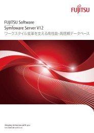 FUJISTU Software Symfoware Server V12 カタログ - ソフトウェア ...