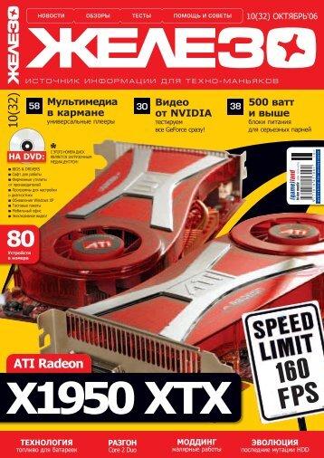 32*54+ ATI Radeon
