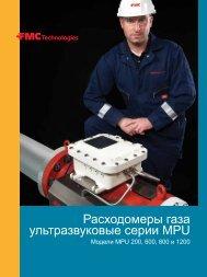 Расходомеры газа ультразвуковые серии MPU - FMC Technologies