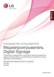 NC1000, 2000 медиапроигрыватель Digital Signage - LG B2B