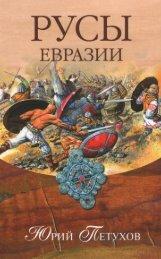 Петухов Ю. Д. / Русы Евразии