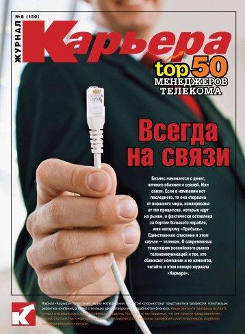 top50 МЕНЕДЖЕРОВ ТЕЛЕКОМА - Профиль