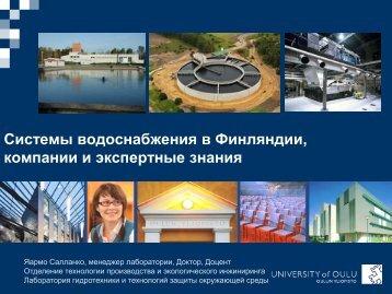 Системы водоснабжения в Финляндии, компании и экспертные ...