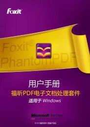福昕PDF 电子文档处理套件用户手册 - Foxit
