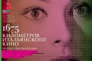 километров итальянского кино - Московский Международный ...