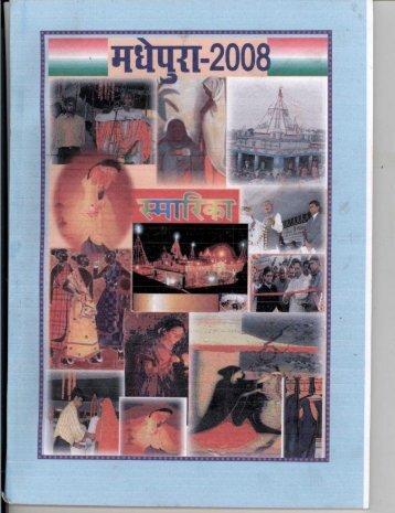 Madhepura Sthapana Diwas (09/05/2008 Report)