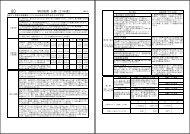 学校教育分野の目標(PDF形式 219キロバイト) - 中野区