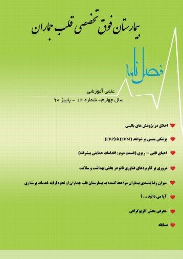 معرفی بخش آنژیوگرافی بیمارستان فوق تخصصی قلب ... - صفحه اصلی