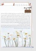 معرفی بخش آنژیوگرافی بیمارستان فوق تخصصی قلب ... - صفحه اصلی - Page 6