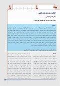 معرفی بخش آنژیوگرافی بیمارستان فوق تخصصی قلب ... - صفحه اصلی - Page 7