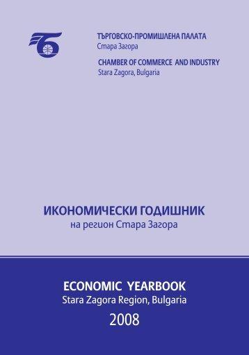 Икономически годишник на регион Стара Загора - 2008