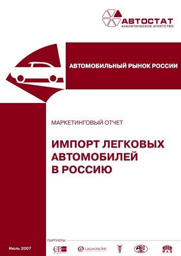 демо-версия - Старая версия сайта - Автостат