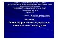 1 - Sfu-kras - Сибирский федеральный университет