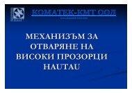 механизъм за отваряне на високи прозорци hautau - Фирма ...
