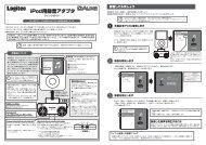 iPod用録音アダプタ - ロジテック