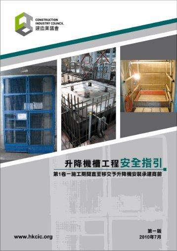 升降機槽工程安全指引