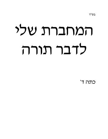 D'var Torah Notebook for Grade 4