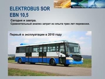 Электробусы из Европы