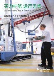 施耐德电气工业控制及自动化服务方案(pdf,1.29MB) - Schneider Electric