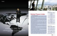 Global Peace Index - 연합뉴스