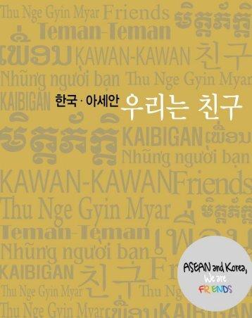 표지 2011최종수정7.25 - asean-korea centre