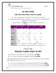 eka dk nw/k fi;k gS rks--- - Media for Rights - Page 2