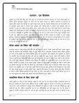 eka dk nw/k fi;k gS rks--- - Media for Rights - Page 3
