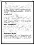 eka dk nw/k fi;k gS rks--- - Media for Rights - Page 4