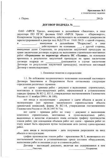 Приложение 3.pdf - МРСК Урала