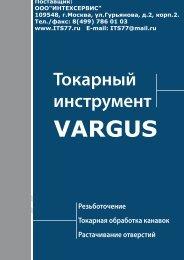 Каталог токарного инструмента VARGUS