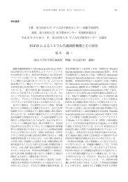 FGF23 によるミネラル代謝調節機構とその異常 - 埼玉医科大学