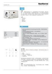 丹腾CDP系列技术参数表 - Dantherm