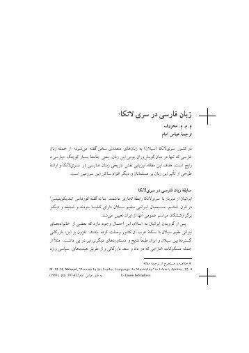 بارگیری - فرهنگستان زبان و ادب فارسی