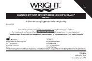 εξωτερικο συστημα οστεοσυνθεσης - Wright Medical Technology, Inc.