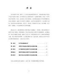 汉字是世界上唯一使用了三千多年目前仍然使用的文字。我们