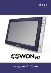 사용설명서 - COWON.com 에 오신것을 환영합니다.
