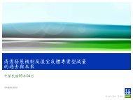 溫室氣體議題之發展和趨勢總論4.我國溫室氣體認驗證管理