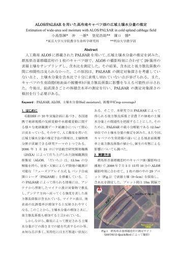 要旨 - 国際情報農学研究室 - 東京大学