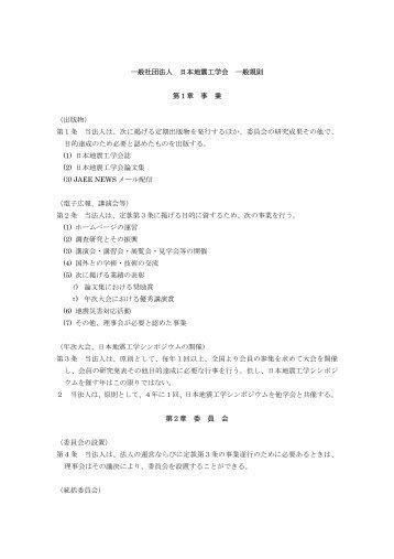 一般社団法人 日本地震工学会 一般規則 第1章 事 業 (出版物) 第1条 ...