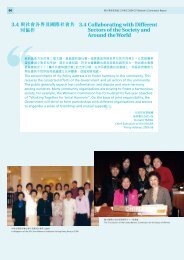 3.4 Collaborating with Different Sectors of the ... - 婦女事務委員會