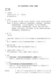 第1017回教育委員会(定例会)会議録 公 開 1 日時場所 平成 ... - 新潟県