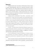 Выпускная квалификационная работа специалиста - Факультет ... - Page 3