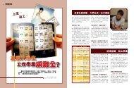 幾經辛苦考進香港老牌大學 - 新聞與傳播學院