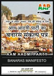 AAP Varansi Manifesto 2014