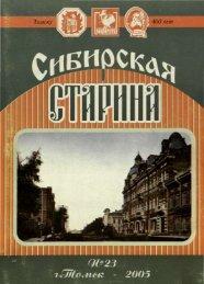 Томск - Цифровая библиотека «Электронная Сибирь