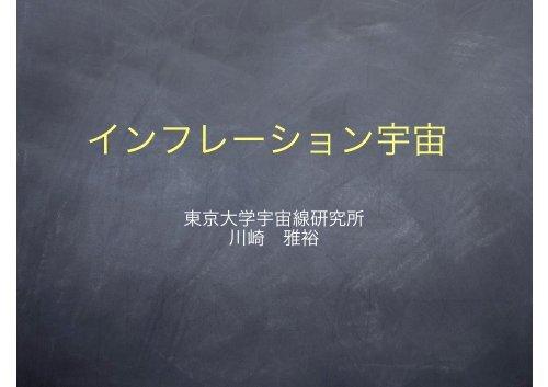 インフレーション宇宙 - 東京大学宇宙線研究所